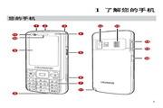 华为 C7260手机 使用说明书