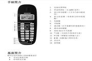 西门子Gigaset A680数字无绳电话系统使用说明书