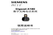 西门子Gigaset A180数字无绳电话系统使用说明书
