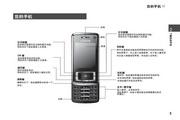 华为 U7200手机 使用说明书