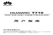 华为 T710手机 使用说明书