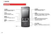 华为 T7200手机 使用说明书