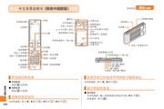 夏普 SH002手机 使用说明书