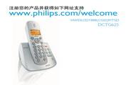 Philip飞利浦dctg6251s电话说明书