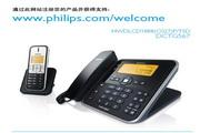Philip飞利浦dctg5671b电话说明书