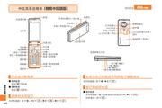 夏普 SH003手机 使用说明书