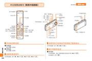 夏普 SH004手机 使用说明书