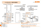 东芝 T003手机 使用说明书