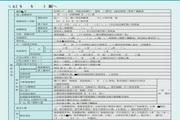三菱FR-F740-5.5K-CH变频器说明书