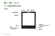 夏普 SH8188U手机 使用说明书