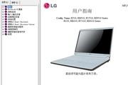 LG RV510笔记本电脑使用说明书