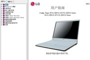 LG RB510笔记本电脑使用说明书