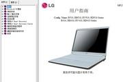 LG R510笔记本电脑使用说明书