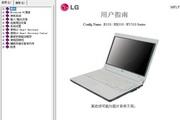LG RB310笔记本电脑使用说明书