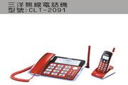 三洋CLT-2091电话机使用说明书