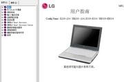 LG EB210笔记本电脑使用说明书