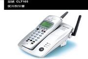三洋CLT103电话机使用说明书