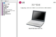 LG E214笔记本电脑使用说明书