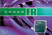 三菱FR-F740-S500K-CH变频器说明书