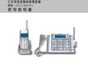 三洋CLT3031电话机使用说明书