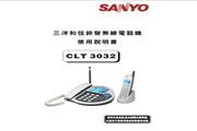 三洋CLT3032电话机使用说明书