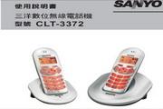 三洋CLT-3372电话机使用说明书