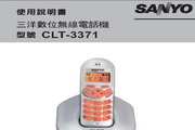 三洋CLT-3371电话机使用说明书