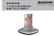 三洋CLT-3601电话机使用说明书