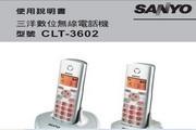 三洋CLT-3602电话机使用说明书