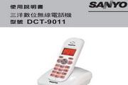 三洋DCT-9011电话机使用说明书