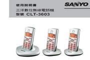 三洋CLT-3603电话机使用说明书