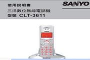 三洋CLT-3611电话机使用说明书