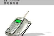 三洋CLT9256电话机使用说明书