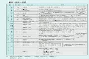 三菱FR-F740-S280K-CH变频器说明书