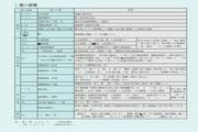 三菱FR-F740-S250K-CH变频器说明书