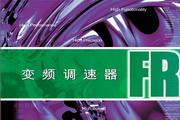 三菱FR-F740-S185K-CH变频器说明书