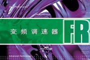 三菱FR-F740-S160K-CH变频器说明书