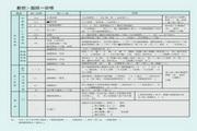 三菱FR-F740-S132K-CH变频器说明书
