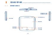 阿尔卡特 OT-990M手机 使用说明书