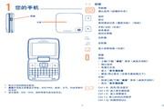 阿尔卡特 OT-808M手机 使用说明书