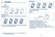 阿尔卡特 OT-819D手机 使用说明书