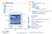 阿尔卡特 OT-710D手机 使用说明书