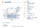 阿尔卡特 OT-355手机 使用说明书