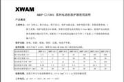 新维XWAM AMDP-50/C801电动机保护器使用说明