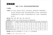 新维XWAM AMDP-100/C801电动机保护器使用说明