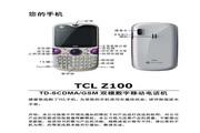 TCL Z100手机 使用说明书