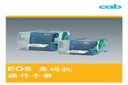 cab EOS4打印机 使用说明书