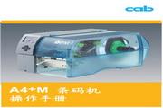 cab A4+M打印机 使用说明书