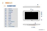 TCL Pad16手机 使用说明书