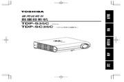 东芝 TDP-SC35C影机 说明书